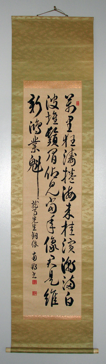 A Calligraphy By Nantsru